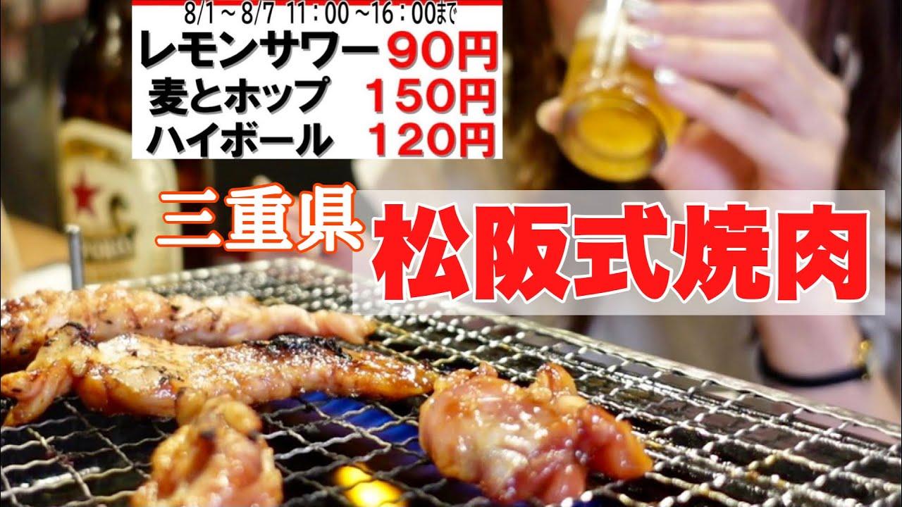 お酒めっちゃのんで焼肉いっぱい食べても千円で済む店で呑む!【立ち食い焼肉スタンド八とり】