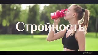 Промо-ролик Рецепты стройного лета