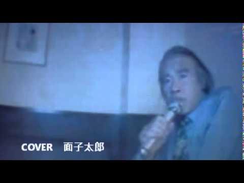 「あきらめワルツ」 朱鷺あかり cover  面子太郎 90秒
