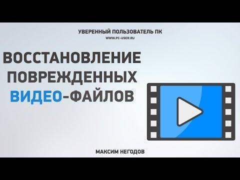 Как восстановить поврежденный видеофайл