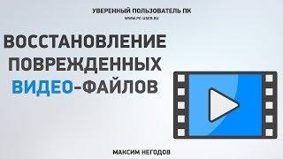 Как восстановить поврежденный видеофайл(В этом видео показан пример восстановления видеофайла, в котором не хватает 7 Мб, и который запустился после..., 2014-01-18T21:20:17.000Z)