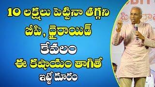 10లక్షలు పెట్టినా తగ్గని బీపీ,థైరాయిడ్ కేవలం ఈకషాయం తాగితే ఇట్టేదూరం|PRASAD at Prodduturu Meet