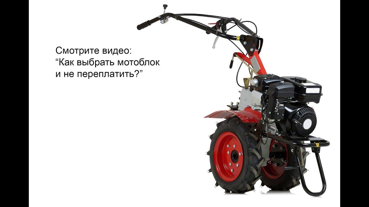 Продажа мотоблоков и культиваторов в кредит недорого. ⬤гарантия лучшей цены!. ❶доставка по беларуси. ❷самовывоз. ❸рассрочка до 6 месяцев!. ☎ звоните!