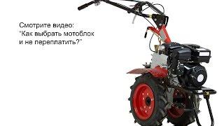 Как выбрать мотоблок и не переплатить?(Всё о мотоблоках. http://motobloki.sellsup.ru Покупка мотоблока очень ответственное дело. Как правильно подобрать мотоб..., 2016-09-03T23:51:47.000Z)