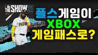 MLB THE SHOW 21로 보는 XBOX의 공격적인…