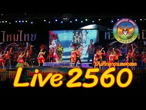 บันทึกการแสดงสด Live 2560 พระเอกใหญ่ ไหมไทย หัวใจศิลป์