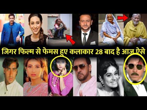 Download बॉलीवुड फिल्म जिगर से फेमस हुए यह कलाकार आज दिखाई देते हैं कुछ ऐसे Jigar movie all cast then  now
