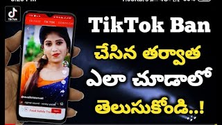 How To use TikTok after Ban in India || How to In Unban TikTok And Use in INDIA | tiktok is back