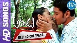 Neetho Cheppana Video Song -  Athadu Movie || Mahesh Babu || Trisha || Trivikram Srinivas