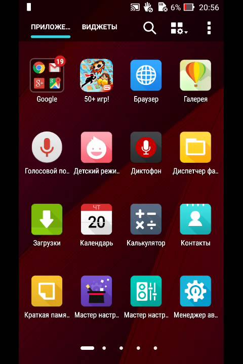 Программа на андроид screen on