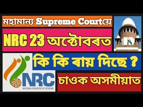 Supreme Court On NRC Assam | 23rd October, 2018 | Assam NRC Latest Update