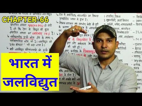 HYDROELECTRICITY | HYDRO POWER PROJECTS | INDIAN GEOGRAPHY FOR ALL GOV JOBS PREP.