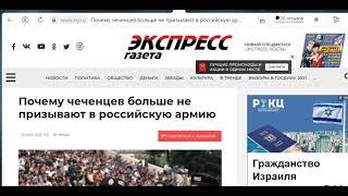 Чечня Русские что ожидать