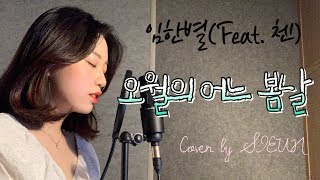 Onestar(임한별)-May We Bye(오월의 어느 봄날) (Feat. CHEN(첸))_여자커버[Cover by 시은]