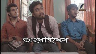 Ongshobishesh | Tawsif, Sabnam Faria, Jovan | Telefilm | Maasranga TV Official | 2018