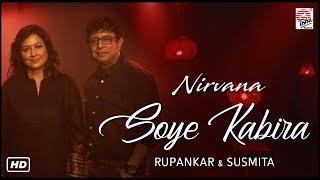 soye-kabira-rupankar-susmita-subhen-nirvana