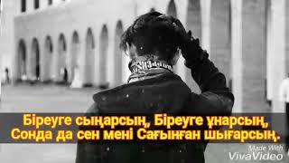 Нурболат Абдуллин Сағынған шығарсың (Текст)