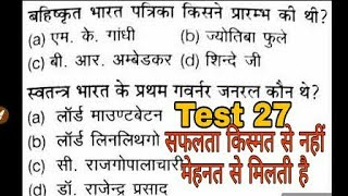 Online Test 27   General Knowledge Test For Up Police Constable 2018 RPF 2018 MOCK TEST