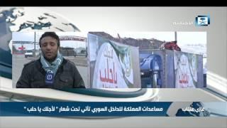 مراسل الإخبارية: حملة نصرة سوريا تواصل توزيع المساعدات على النازحين عبر الحدود التركية السورية