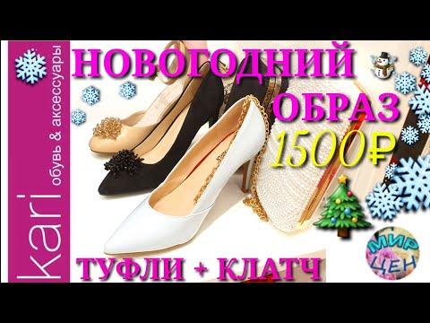 МАГАЗИН KARI Акции на ОБУВЬ КАРИ Видеообзор РАСПРОДАЖА и СКИДКИ Декабрь 2019 обувь на Новый Год