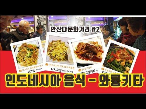 한국에서 만나는 전통 인도네시아 음식 와룽키타 안산다문화거리 미고랭 나시고랭