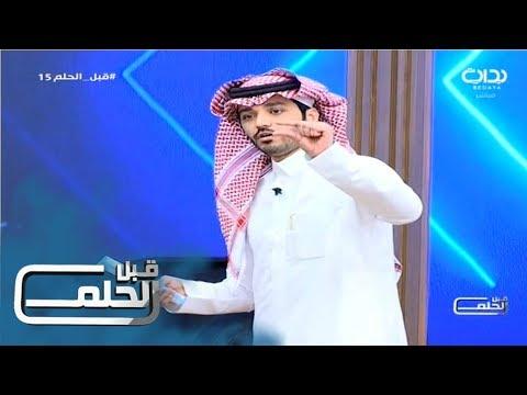 #قبل_الحلم15 | مهارات الإلقاء - سعد الشمري