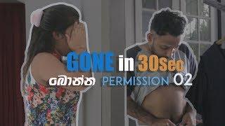 බොන්න Permission Part 02 | Gone in 30Sec