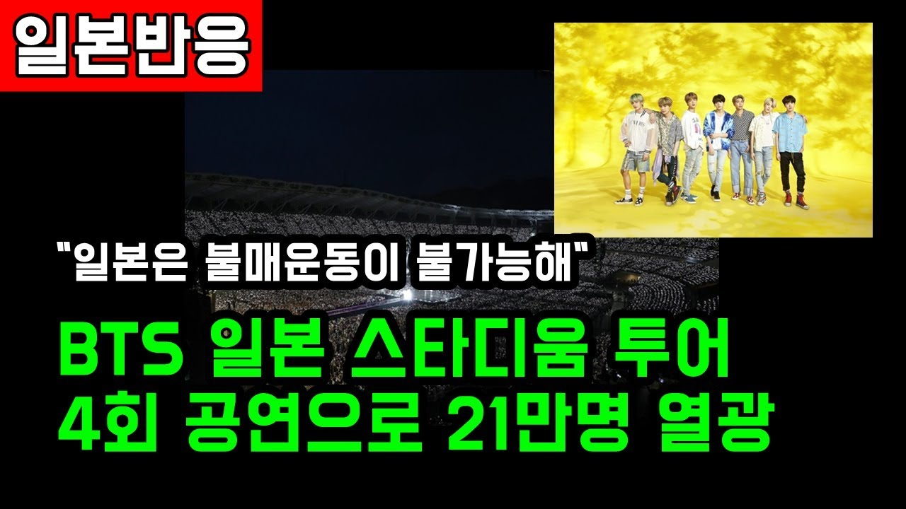[일본반응] 방탄소년단(BTS) 일본 투어 4일 공연으로 21만명 열광