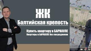Купить квартиру в ЖК Балтийская крепость(, 2016-02-07T11:49:23.000Z)