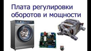 Регулятор оборотов двигателя. Схема подключения и где купить