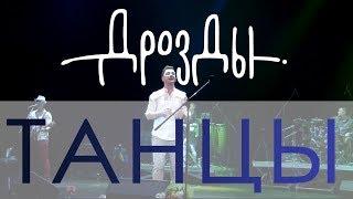 Дрозды - Танцы (LIVE) КЗ МИНСК