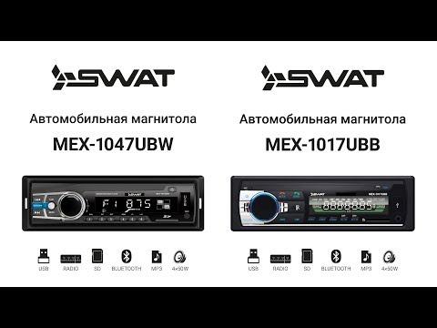 Обзор магнитол SWAT MEX-1017UBB и MEX-1047UBW с модулем Bluetooth
