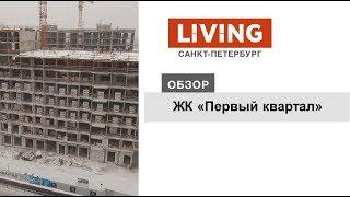 ЖК «Первый квартал»: отзыв Тайного покупателя. Glorax Development. Новостройки Санкт-Петербурга