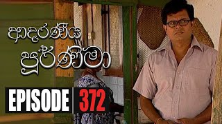 Adaraniya Poornima | Episode 372 26th November 2020 Thumbnail