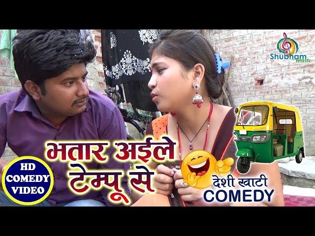 03-COMEDY VIDEO😂  भतार अईले टेम्पू से   Bhatar Aile Tempo Se   Bhojpuri Comedy 2018