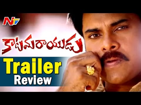 Thumbnail: Katamarayudu Theatrical Trailer || Review || Pawan Kalyan || Shruthi Hassan || NTV