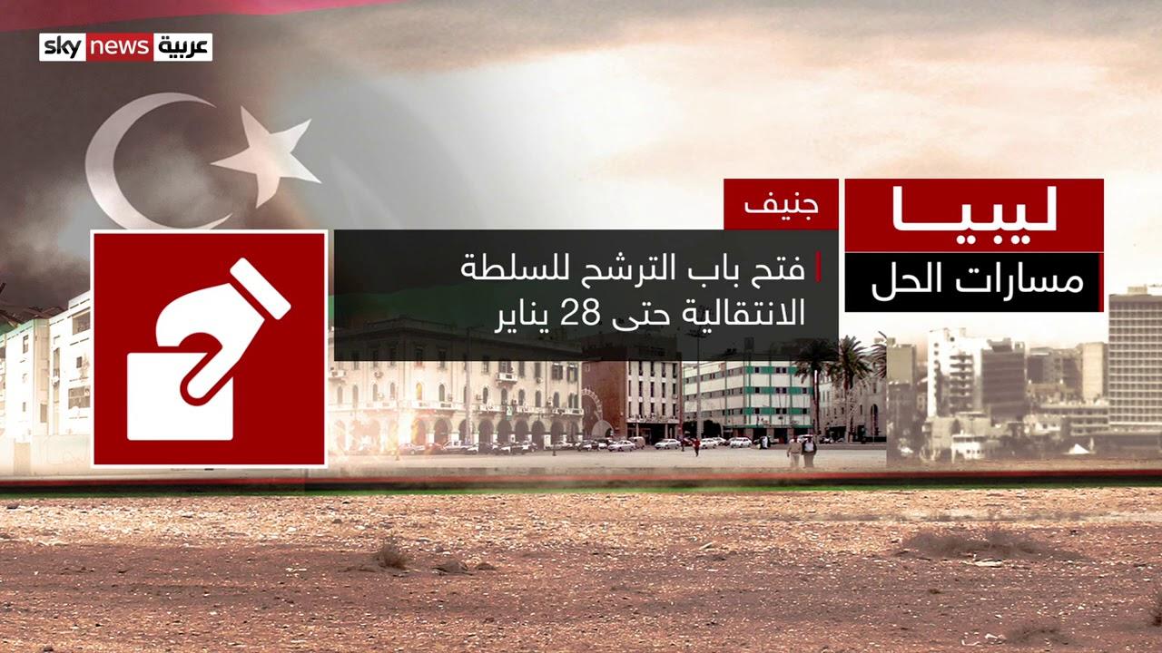 ليبيا.. تعدد مسارات الحل  - نشر قبل 6 ساعة