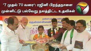 '7 முதல் 70 வரை': ரஜினி பிறந்தநாளை முன்னிட்டு பல்வேறு நலத்திட்ட உதவிகள் | Rajinikanth