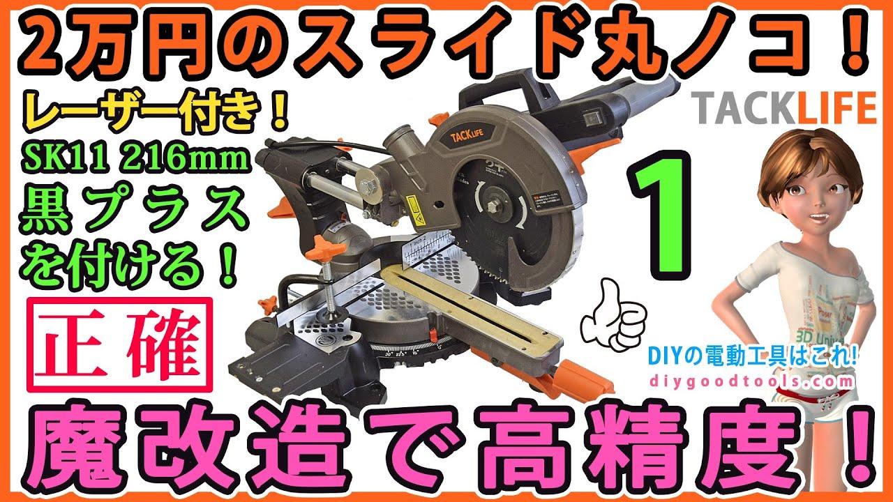 2万円のスライド丸ノコ! 魔改造で高精度! TACKLIFE PMS01X #1【DIY】タックライフ レーザー付き スライド丸ノコ