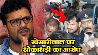 खेसारीलाल को पुलिस लेकर जाएगी जेल! #khesari Lal Yadav