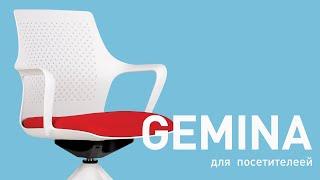 Обзор кресла для посетителей Gemina
