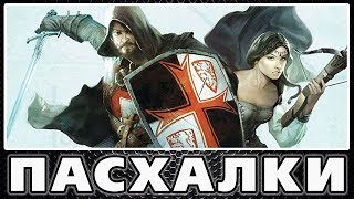 Пасхалки в The First Templar [Easter Eggs]