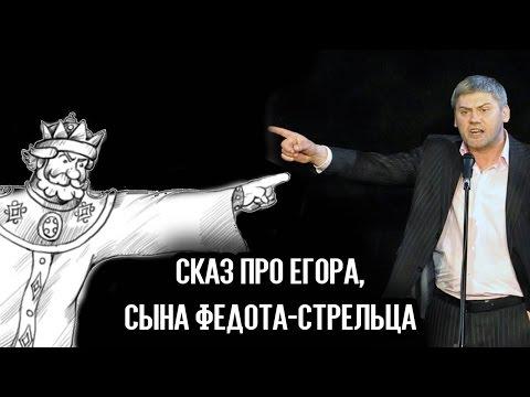 Сказ про Егора,