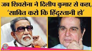 जब Shiv Sena ने Dilip Kumar पर Pakistan का award लौटाने का दबाव बनाया