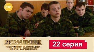 Кремлевские Курсанты 22