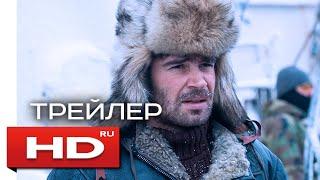 Ледокол (2016) - Русский Трейлер