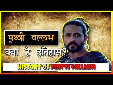पृथ्वी वल्लभ कि कहाणी - इतिहास भी रहस्य भी | History Of Prithvi Vallabh | Story in Hindi