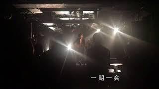 2017.11.2に渋谷Milky wayで行われたライブの映像。 10周年記念ワンマン...