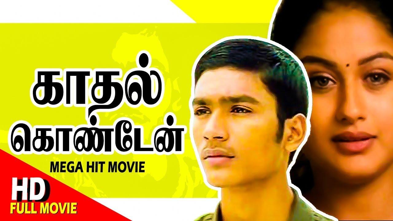 Download Kadhal Kondein Full  Movie | காதல் கொண்டேன் | தனுஷ் & சோனியா அகர்வால்| Mega Hit Movie HD