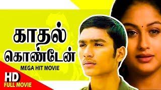 Kadhal Kondein Full  Movie | காதல் கொண்டேன் | தனுஷ் & சோனியா அகர்வால்| Mega Hit Movie HD
